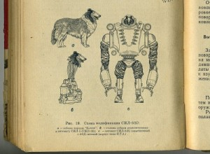 כלב רובוט
